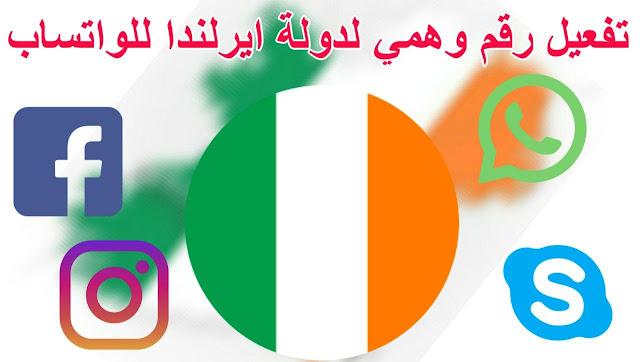 طريقة الحصول على رقم لدولة ايرلندا لتفعيل رقم وهمي