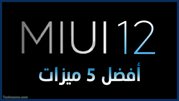 أفضل 5 ميزات واجهة Miui 12 في هواتف Xiaomi