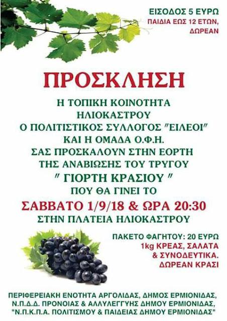 Ηλιόκαστρο Αργολίδας: Γιορτή κρασιού 2018