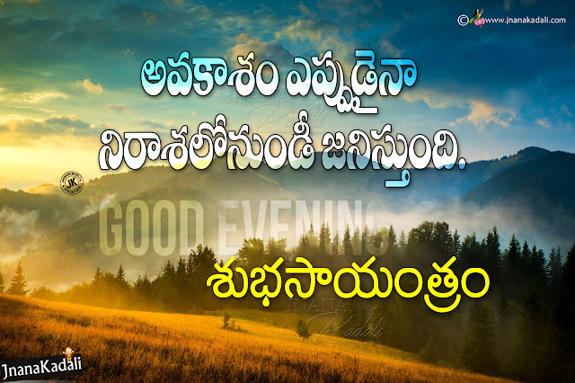 good evening hd wallpapers, good evening telugu quotes, inspirational good evening messages