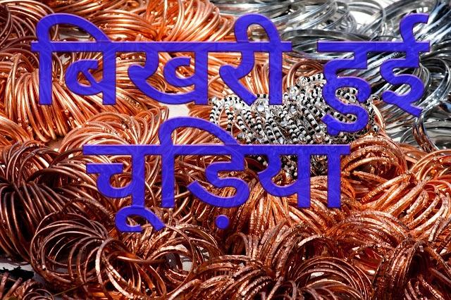 बिखरी हुई चूड़ियां bikharee huee choodiyaan