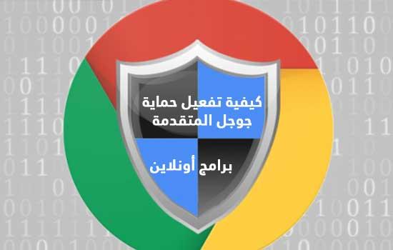 كيفية تفعيل حماية جوجل المتقدمة