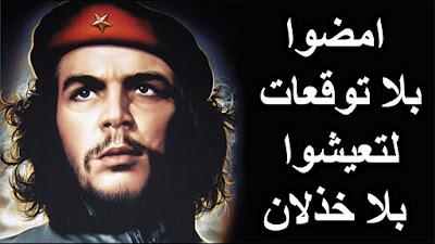 اقوال جيفارا عن الحرية
