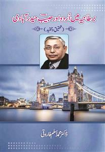 مہجری ادب ،برطانیہ اور حبیب حیدرآبادی