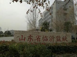李文足:临沂监狱,不接电话