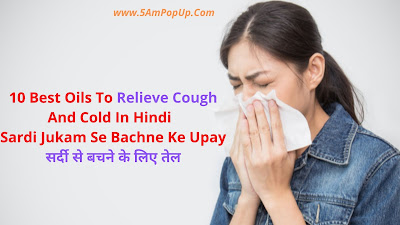 10 Best Oils To Relieve Cough And Cold In Hindi