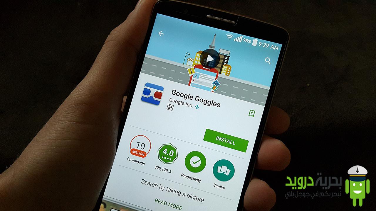 3 تطبيقات من جوجل لم تسمع عنها من قبل !! | بحرية درويد