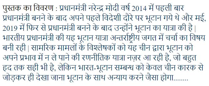 Arihant-Samsamayiki-Mahasagar-Current-Affairs-October-2019-For-All-Competitive-Exam-Hindi-PDF-Book
