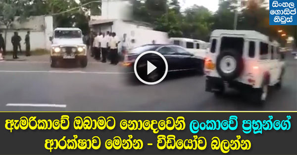 Security of Sri Lanka's Ministers - Video