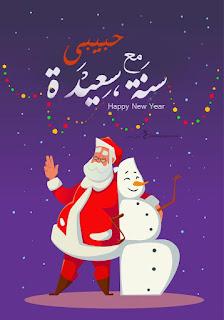 اكتب اسمك على بابا نويل 2020 سنة سعيدة مع حبيبى