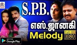 SPB S.Janaki Songs | Music Box