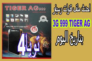 احدث ملف قنوات رسيفر tiger ag 999 3g بتاريخ اليوم