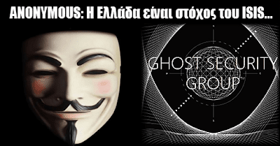 Anonymous, Ghost Security Group, η Ελλάδα Είναι Στόχος του Ισλαμικού Κράτους
