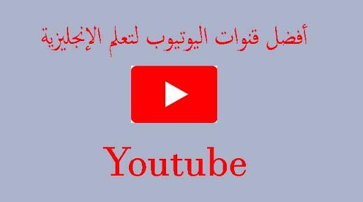 أفضل قنوات اليوتيوب لتعليم الإنجليزية