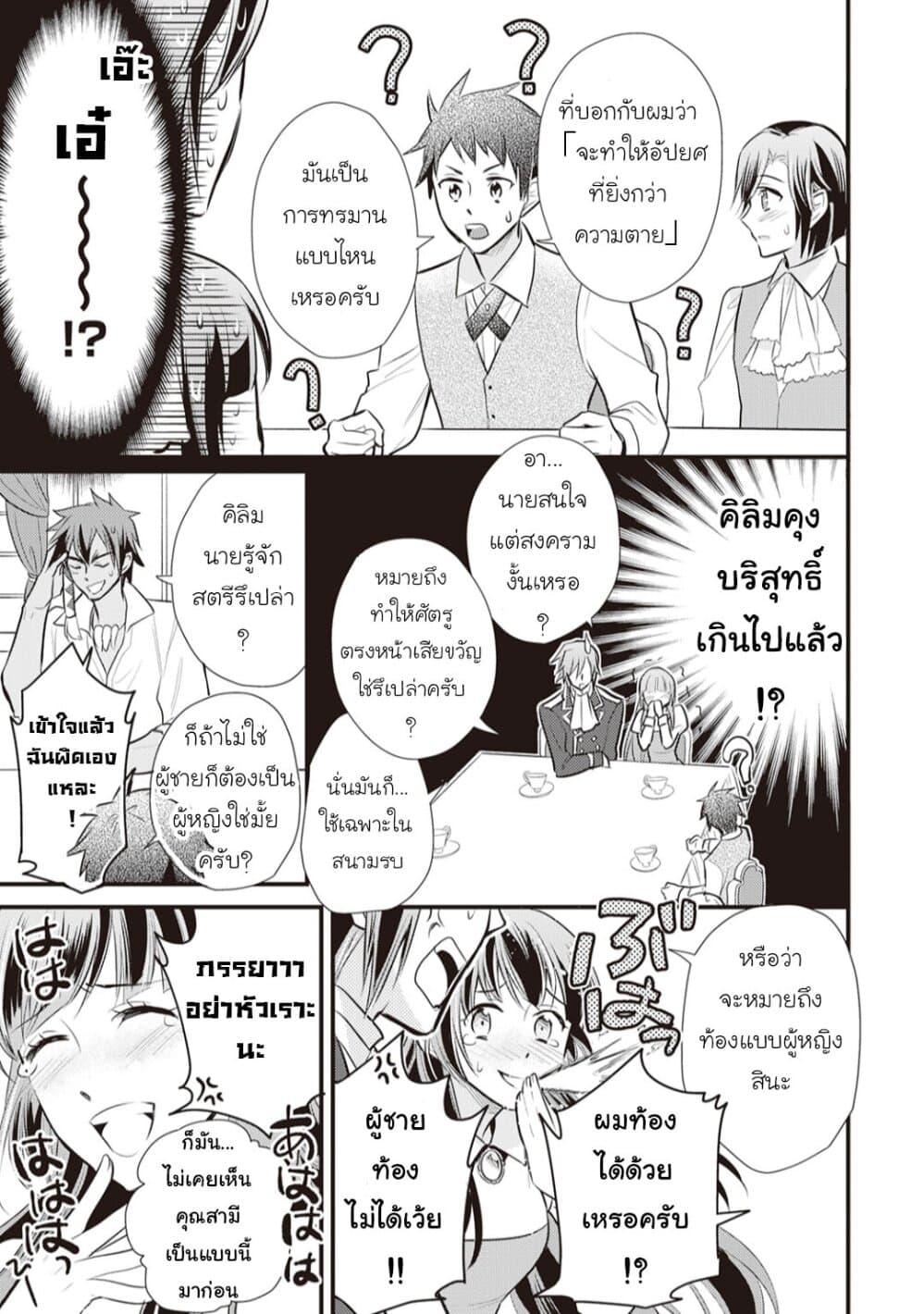 อ่านการ์ตูน Daites Ryou Koubouki ตอนที่ 22 หน้าที่ 29