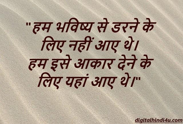 Success Quotes hindi image
