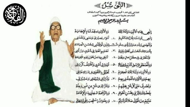 Lirik Syiir Ilahi Bijahil Anbiya (Tawassul Habib 'Abdurrahman bin Ahmad Assegaf)