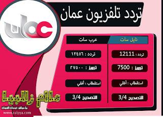 تردد قناة سلطنة عمان