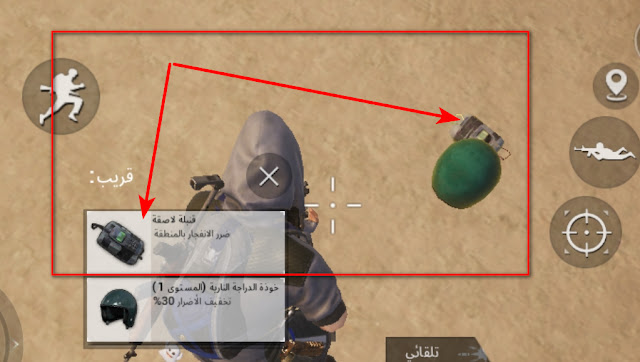 قنبلة لاصقة ببجي موبايل التحديث  الجديد