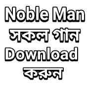 Download Noble Man all Bangla Mp3 Audio Songs (নোবেল ম্যান গান ডাউনলোড)