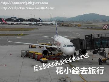 機票退票:國泰+香港快運+英航機票實例