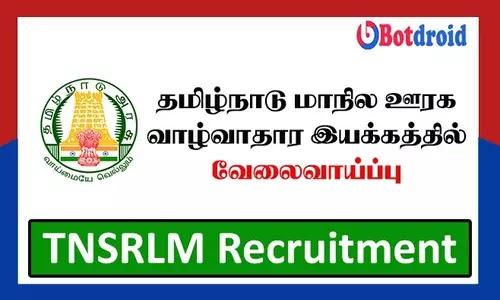 TNSRLM Recruitment 2021, Apply for Bank Coordinator Vacancies, Karur District Govt Jobs