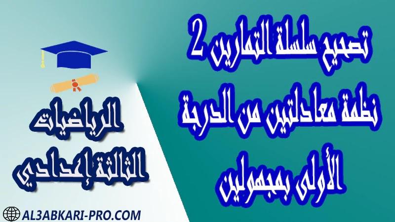 تحميل تصحيح سلسلة التمارين 2 نظمة معادلتين من الدرجة الأولى بمجهولين - مادة الرياضيات مستوى الثالثة إعدادي تحميل تصحيح سلسلة التمارين 2 نظمة معادلتين من الدرجة الأولى بمجهولين - مادة الرياضيات مستوى الثالثة إعدادي