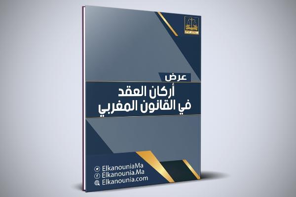 عرض بعنوان: أركان العقد في القانون المغربي (الأهلية والمحل والسبب ، ركن الشكل وركن التسليم) PDF
