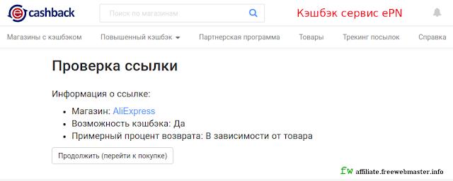 Кэшбэк-сервис ePN