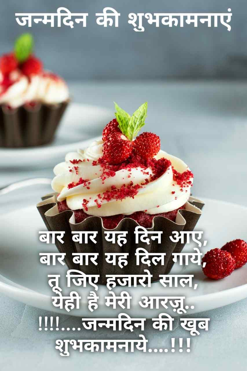 100 Happy Birthday Wishes In Hindi Images Download