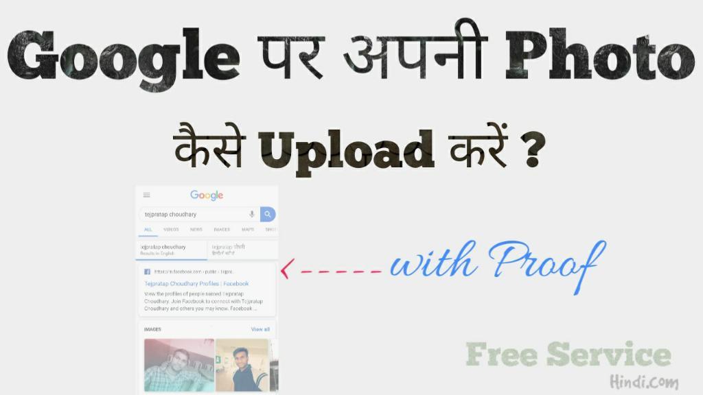 Google पर अपनी Photos कैसे upload करें ?, Google पर अपनी Photos कैसे डालें ?