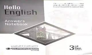 اجابات كتاب المعاصر 2021 فى اللغة الانجليزية الصف الثالث الثانوى 2021 من موقع درس انجليزي