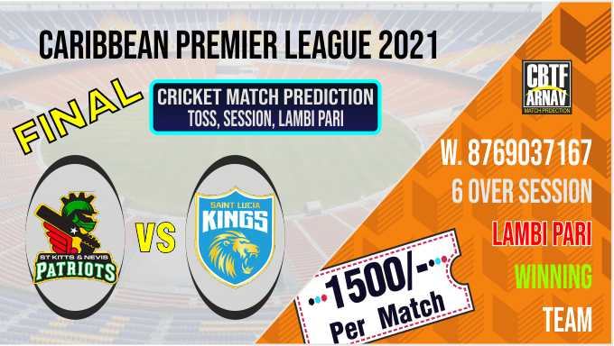 St Lucia vs Nevis Petriots CPL T20 Final Match Who will win Today 100% Match Prediction