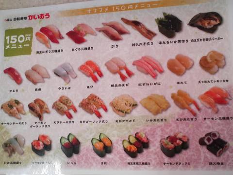 150円メニュー 回転寿司かいおう一宮尾西インター店