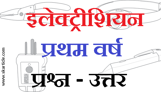 ITI Electrician Objective Question Answers