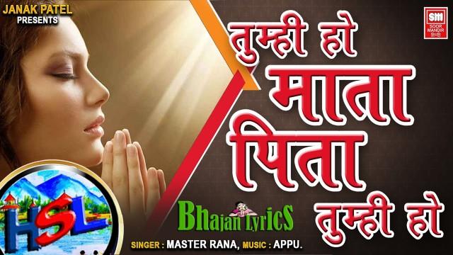 Tumhi Ho Mata Pita Thumhi Ho Lyrics - Master Rana