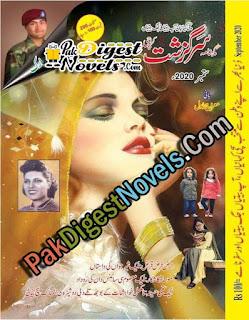 Sargazasht Digest September 2020 Pdf Free Download and Read Online