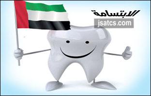 اسعار زراعة الاسنان في الامارات