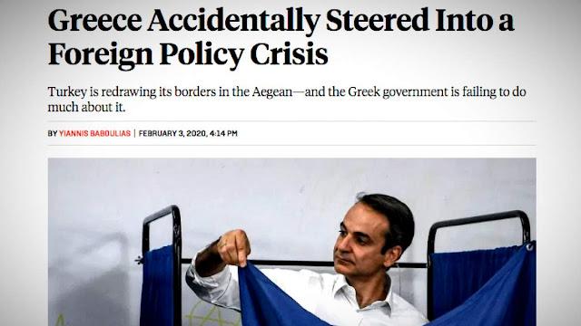 Άρθρο στο Foreign Policy: Η Ελλάδα σε κρίση εξωτερικής πολιτικής, ο Μητσοτάκης ας πάρει μαθήματα από τον Τσίπρα
