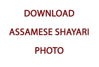 The Ultimate Guide to Download Assamese Shayari Image | Best Assamese Shayari Image Collection