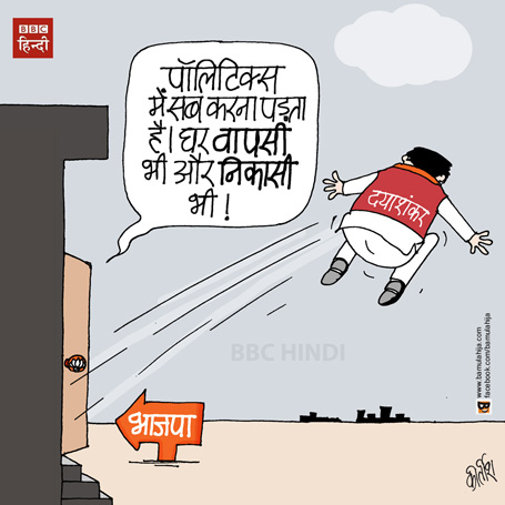 cartoon, hindi cartoon, bsp cartoon, mayawati Cartoon, cartoons on politics, indian political cartoon, bbc cartoon