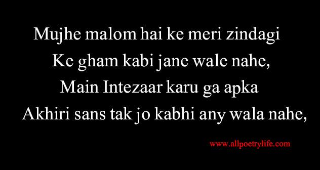 Sad intezar poetry 4 lines, Mujhe Malom hai ke meri zindagi, intezaar ki zindagi, sad shayari ghum ki poetry,  shayari on intezar with images, Main Intezaar Karu ga apka, intezar urdu quotes image,  Aakhiri Sans Tak Jo Kabhi Aane Wala Nahe, intezar ghazal in urdu,intezar poetry in urdu sms,intezar ki shayari urdu, 2 lines shayari on intezar, urdu poetry tera intezar, intezar romantic poetry, intezar sms poetry, intezar poetry ghalib, intezaar urdu shayari in hindi, Urdu Poetry, Sad Poetry, Sad poetry in urdu,best urdu poetry,Bewafa poetry,Best urdu poetry, Best poetry sms,Poetry online, Sad poetry in English, Sad poetry in urdu 2 lines, Heart touching poetry, Urdu poetry in urdu, Sad love poetry, Poetry in urdu 2 lines, Very sad poetry, Poetry quotes sms, Udas poetry, Judai poetry sms, Dard poetry sms ,Bewafa poetry in urdu sms,