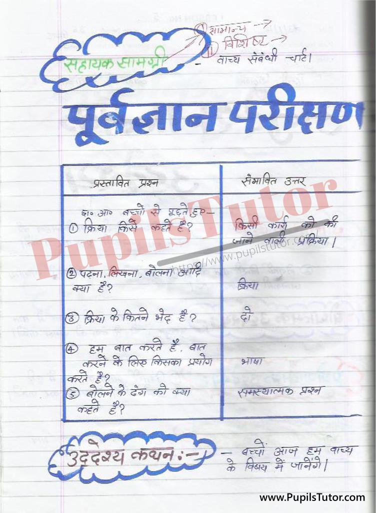 बीएड ,डी एल एड 1st year 2nd year / Semester के विद्यार्थियों के लिए हिंदी व्याकरण की पाठ योजना कक्षा 6 , 7 , 8, 9, 10 , 11 , 12   के लिए वाच्य के भेद टॉपिक पर