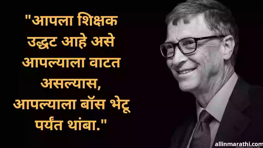 Bill gates Quotes for student in marathi