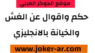 حكم واقوال عن الغش والخيانة بالانجليزي 2021 امثال حزينة و اقتباسات عبارات عن الخداع في الحب مشهورة جدا بالانجليزية - الجوكر العربي