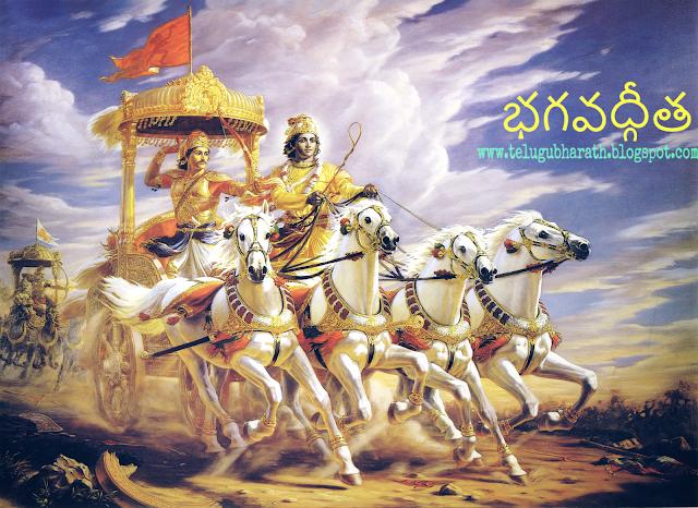 భగవద్గీత: మానవ జీవనానికి దిక్సూచి - Bhagawad Gita -The Human Life guide