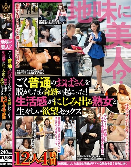 MBM-045 Life Infused Mature Woman