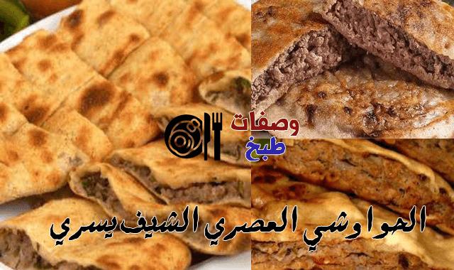 طريقة عمل الحواوشي المصري الشيف يسري