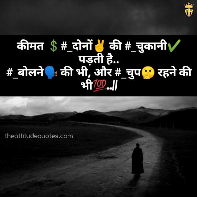 True lines for life in Hindi | हैप्पी लाइफ स्टेटस इन हिंदी | Truth of life quotes in Hindi