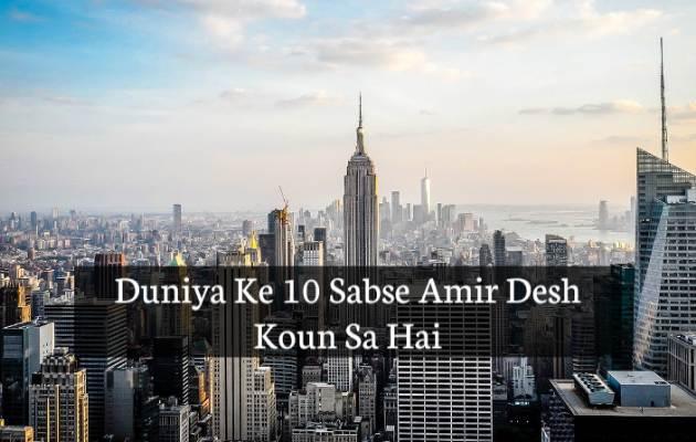 Duniya Ke Sabse Amir Desh
